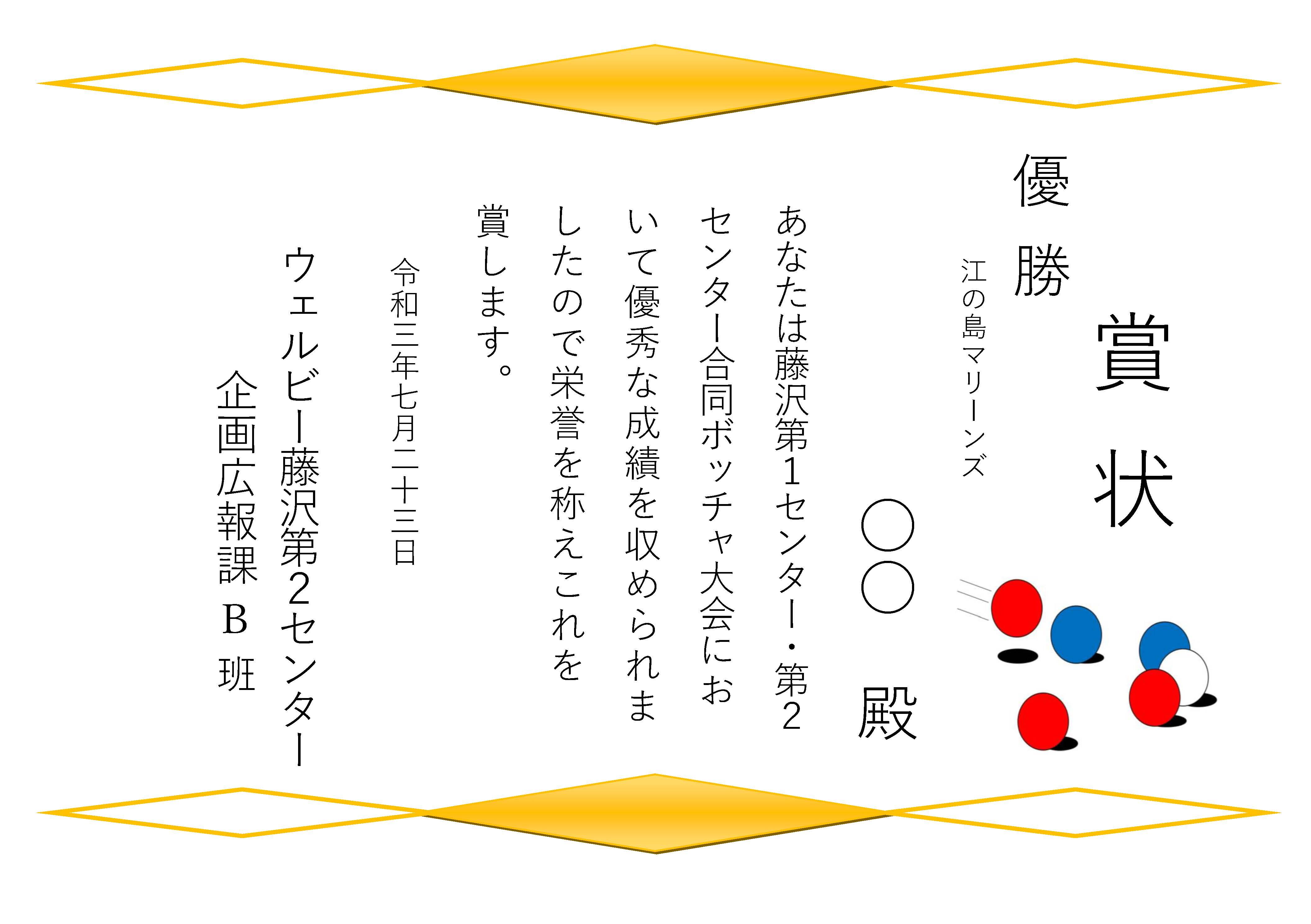 ウェルビー藤沢第2センター02
