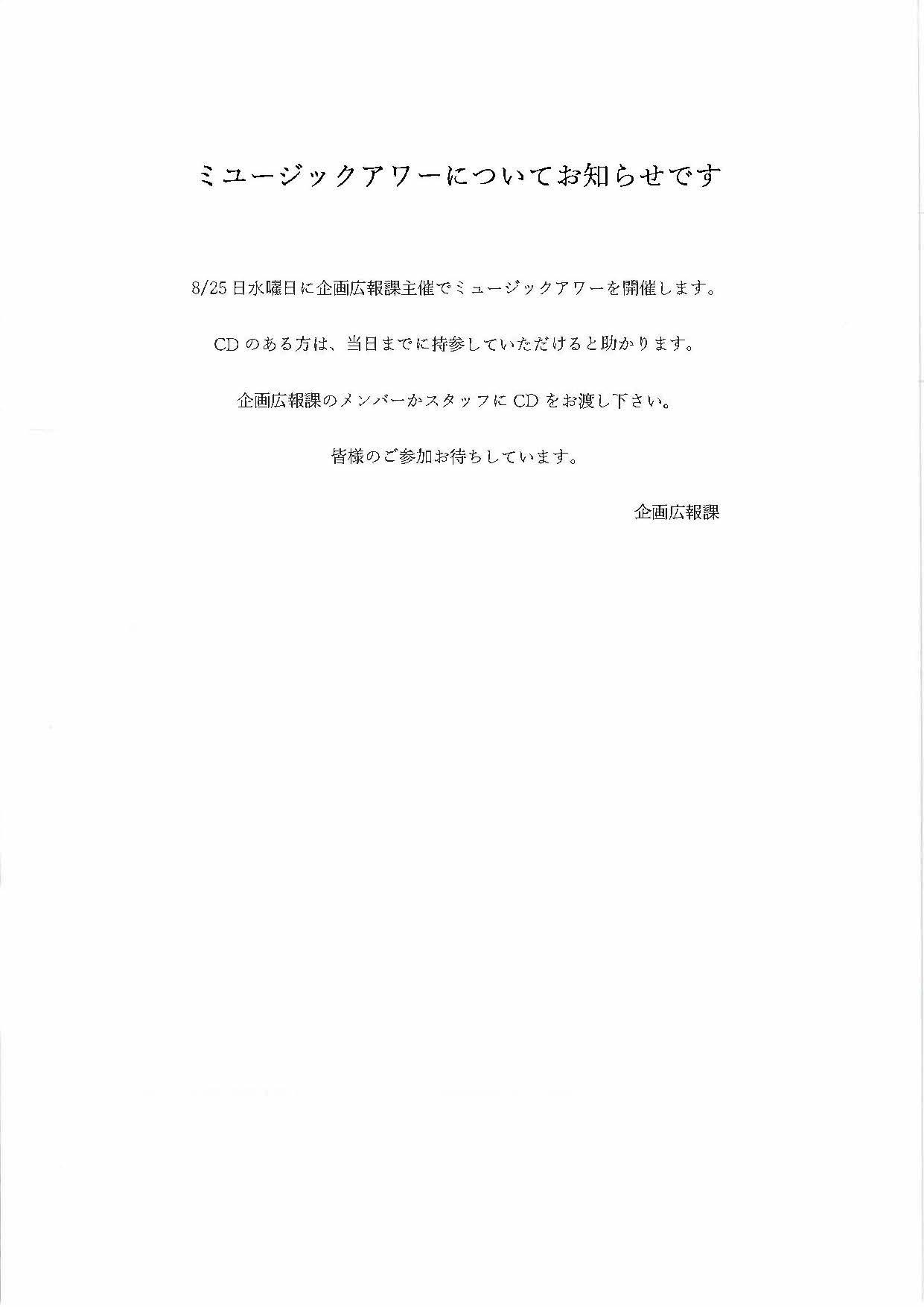 ウェルビー静岡駅前センターイベント告知文