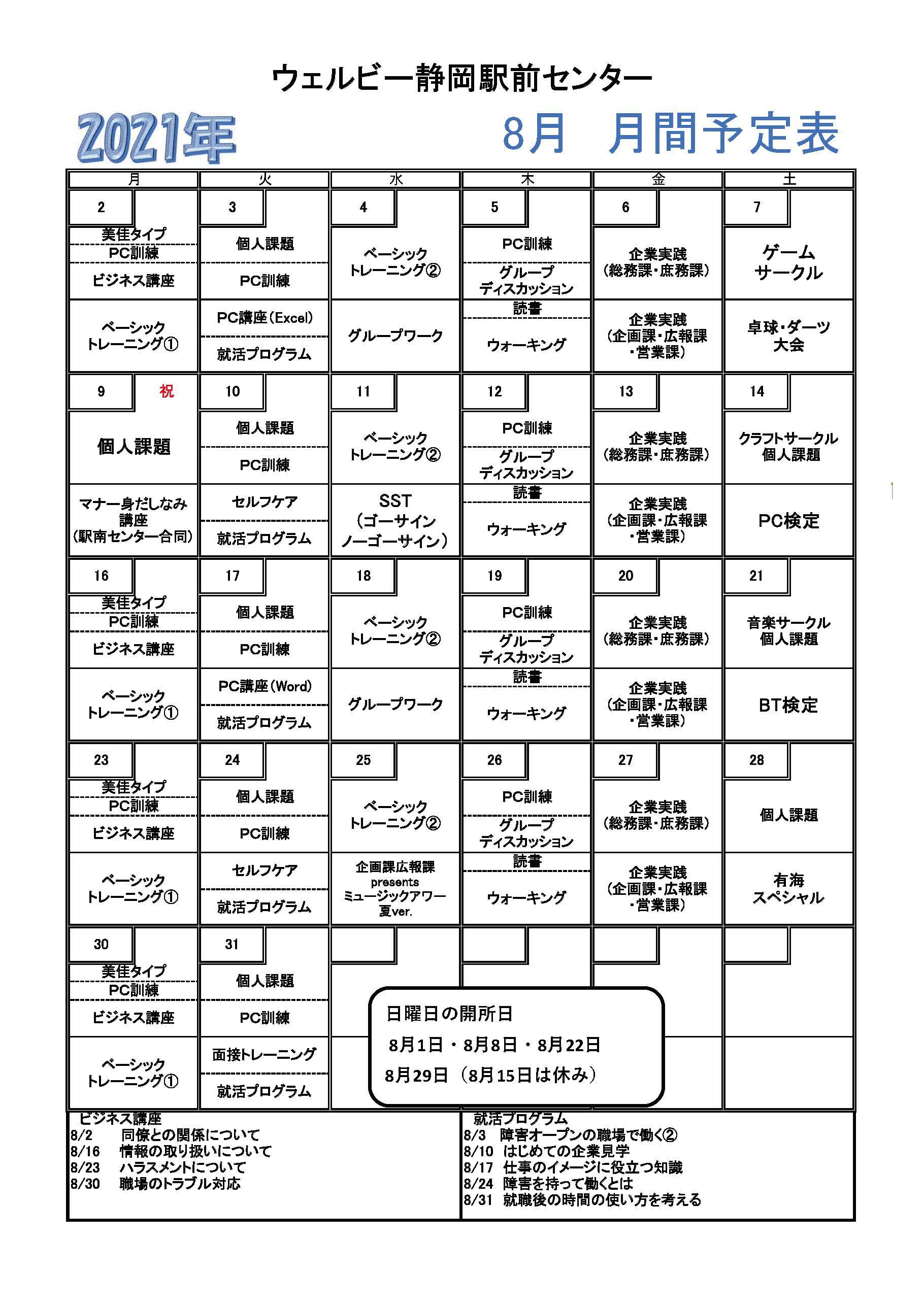 ウェルビー静岡駅前センター8月月間予定表