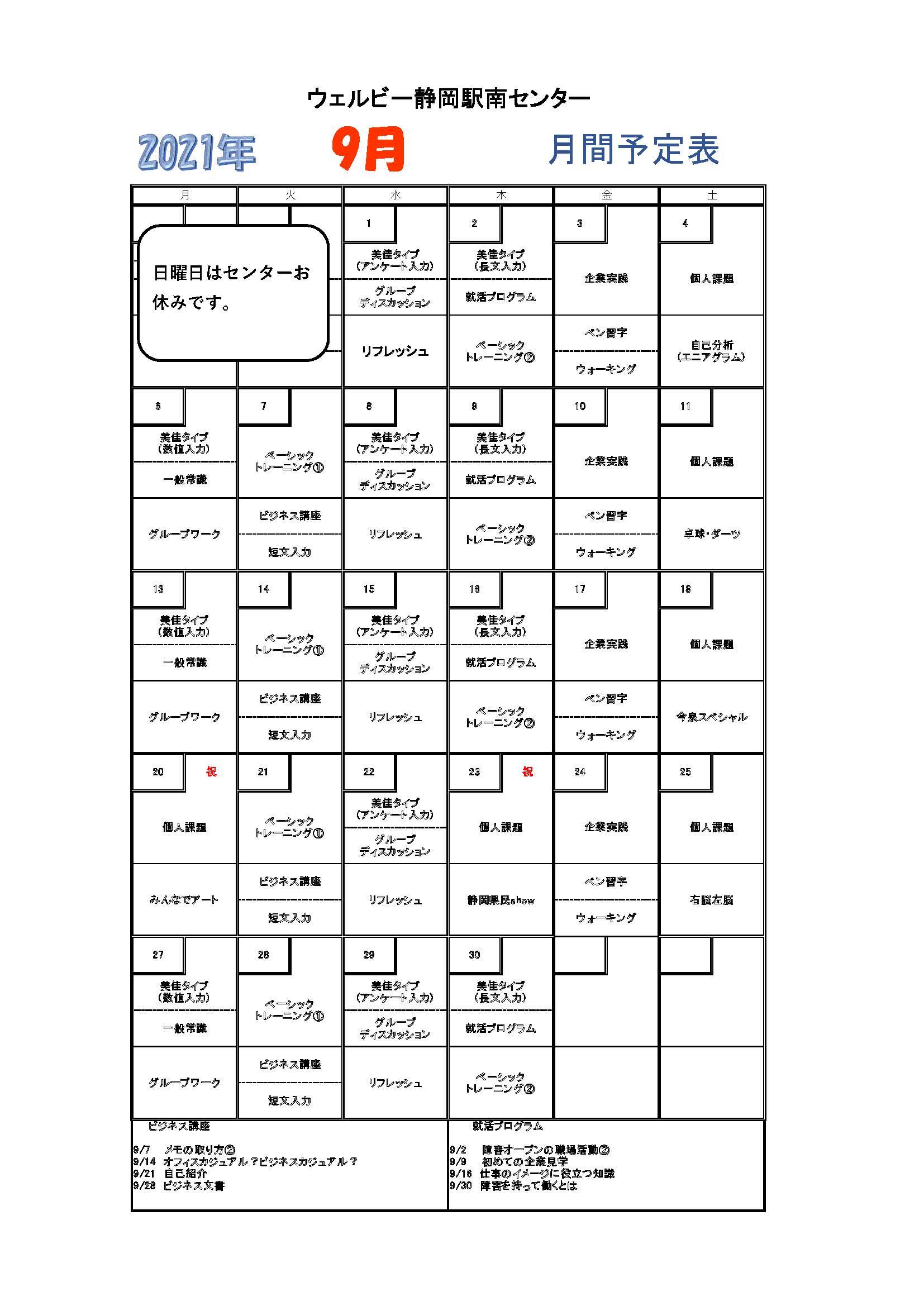 ウェルビー静岡駅前センター9月予定表