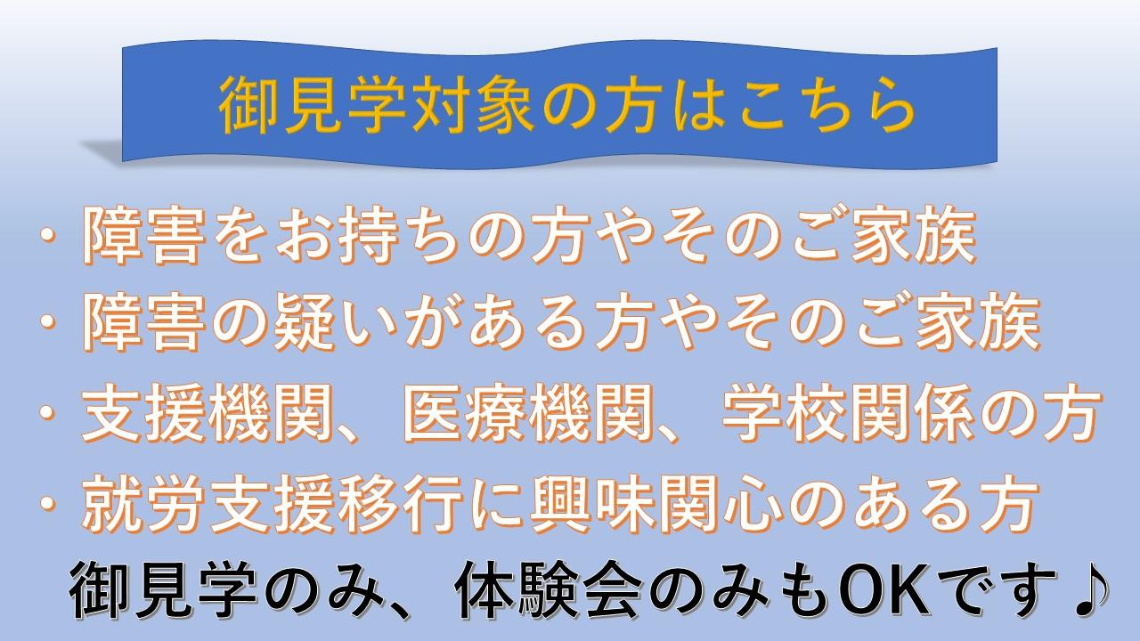 ウェルビー静岡駅南センター見学会対象者