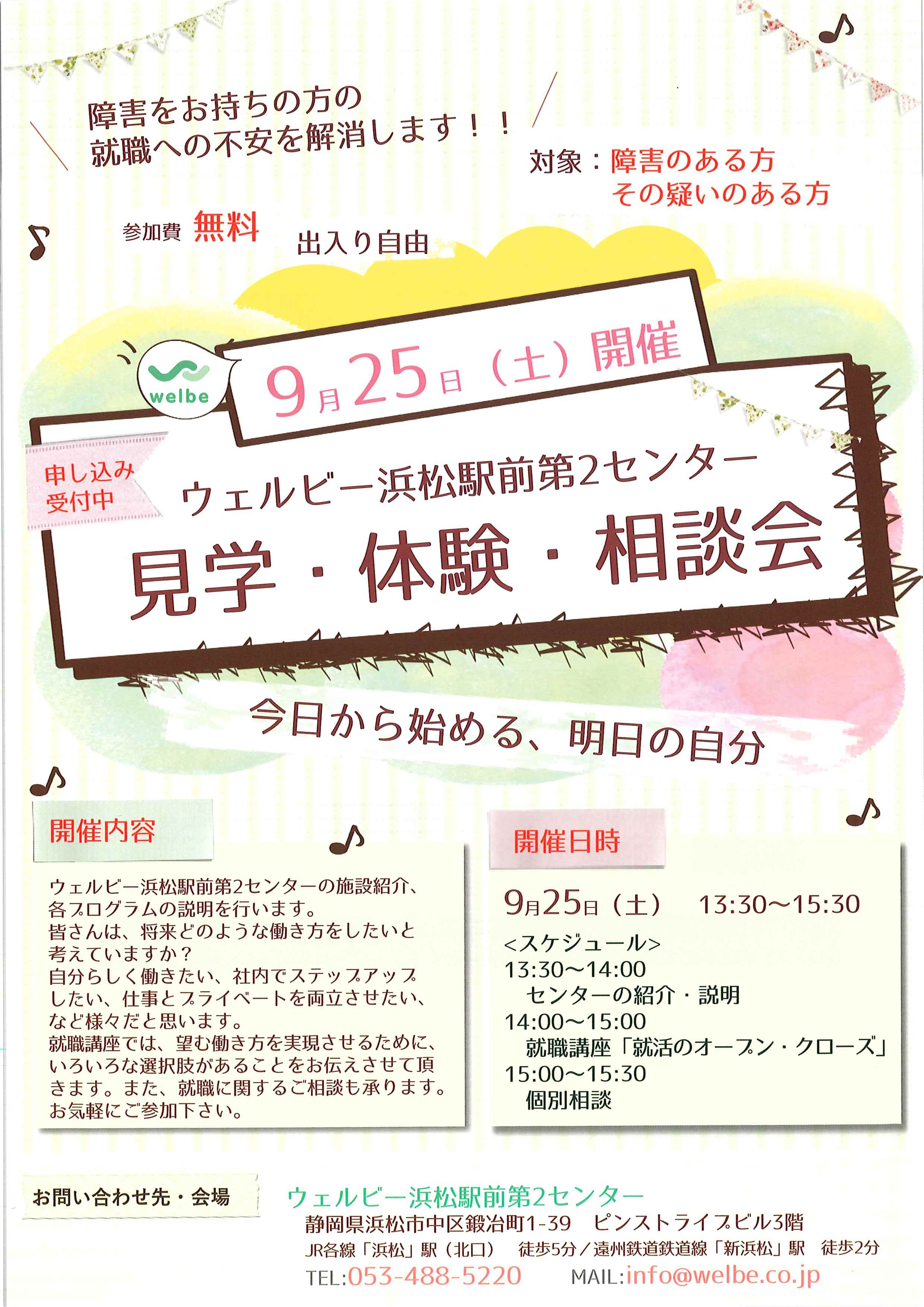 ウェルビー浜松駅前第2センター見学・体験・相談会_ページ_1
