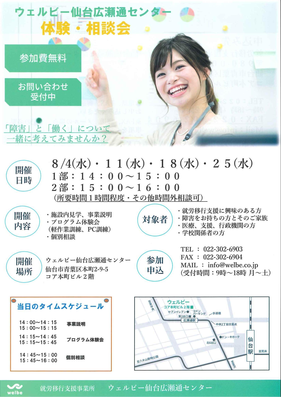 ウェルビー仙台駅前センター202108(データ②)チラシ