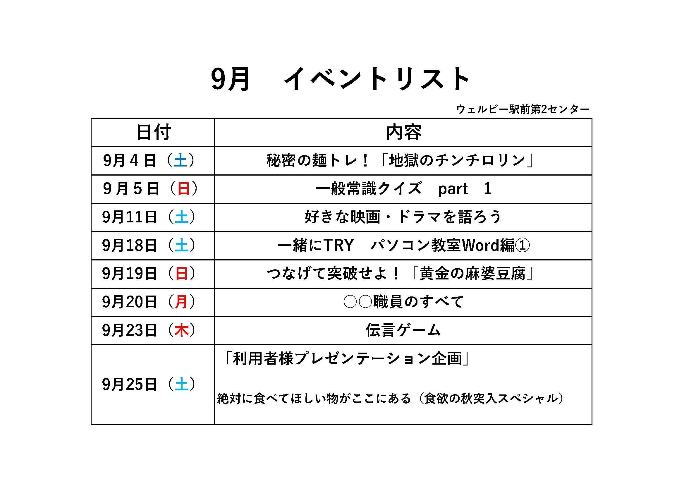 9月イベントリスト(高崎駅ウェルビー前第2センター)