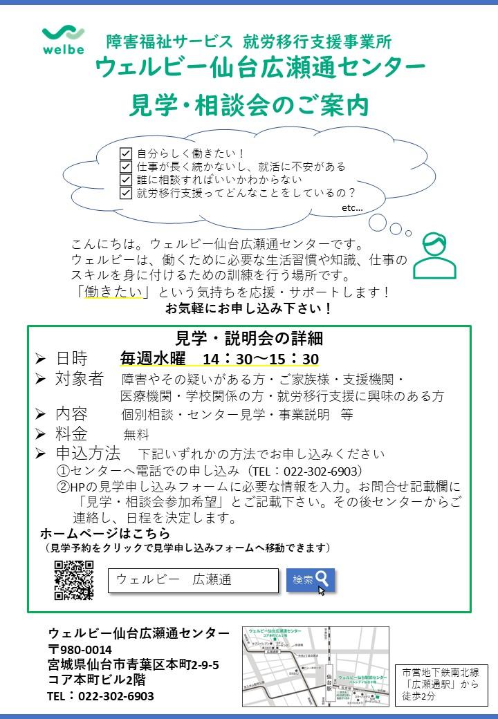 【ウェルビー仙台広瀬通センター】見学相談会チラシ2021.9~