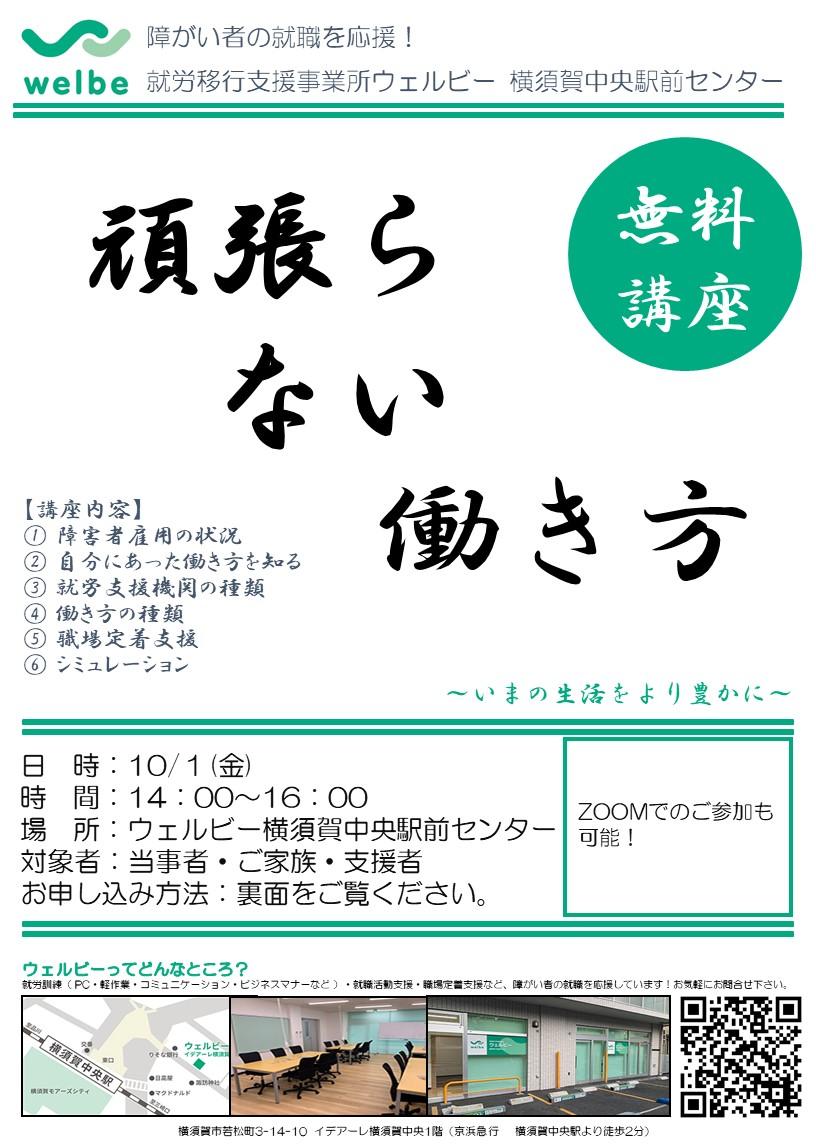 【ウェルビー横須賀中央駅前センター】ブログ画像202109072 (2)
