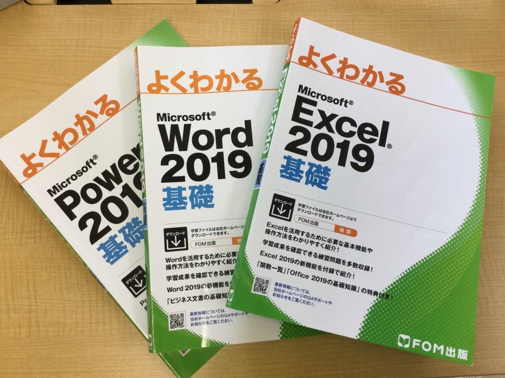 【ウェルビー藤沢センター】PC講座のご紹介③