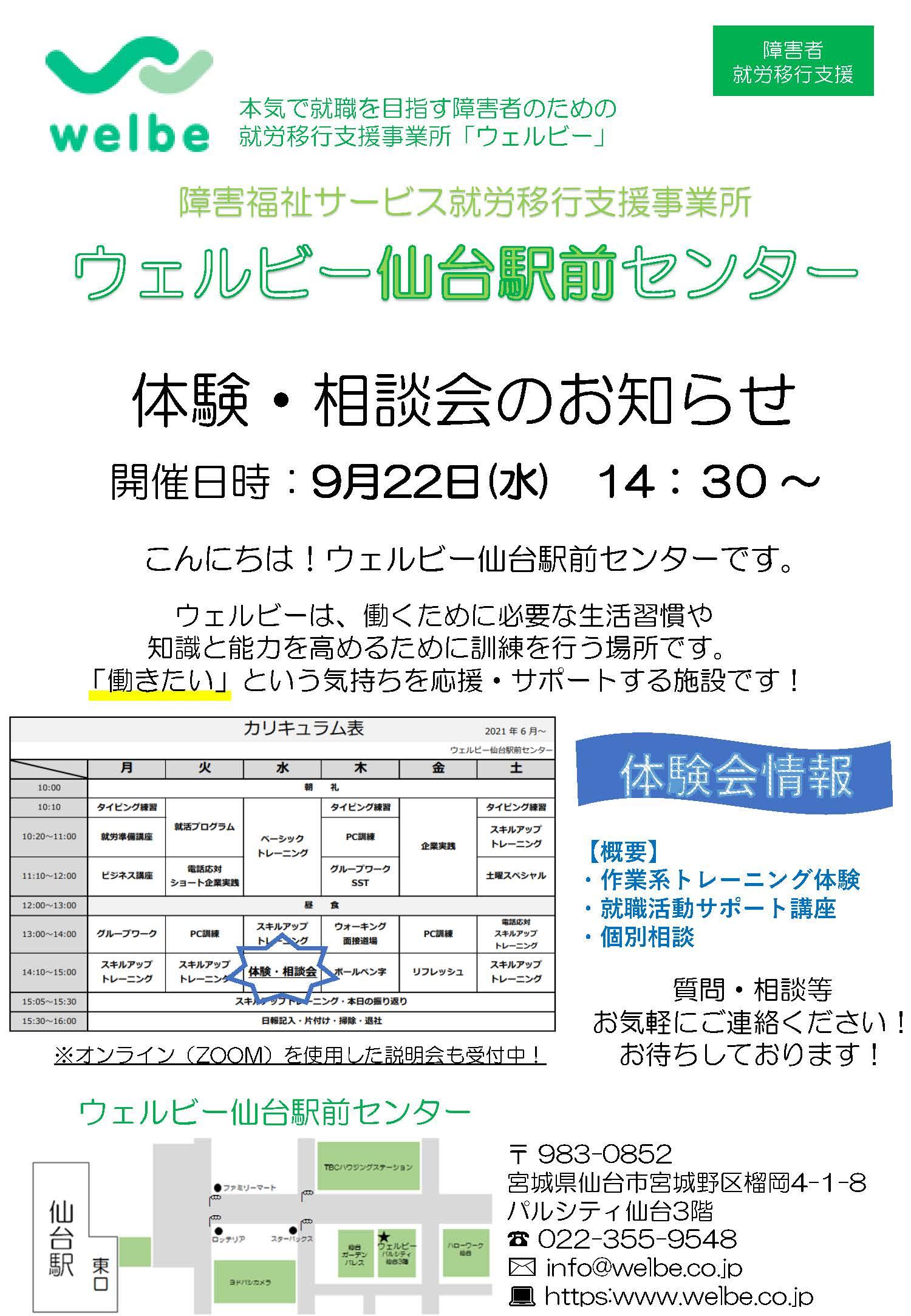 ウェルビー仙台駅前センターデータ①_202109「体験・相談会」お知らせチラシ