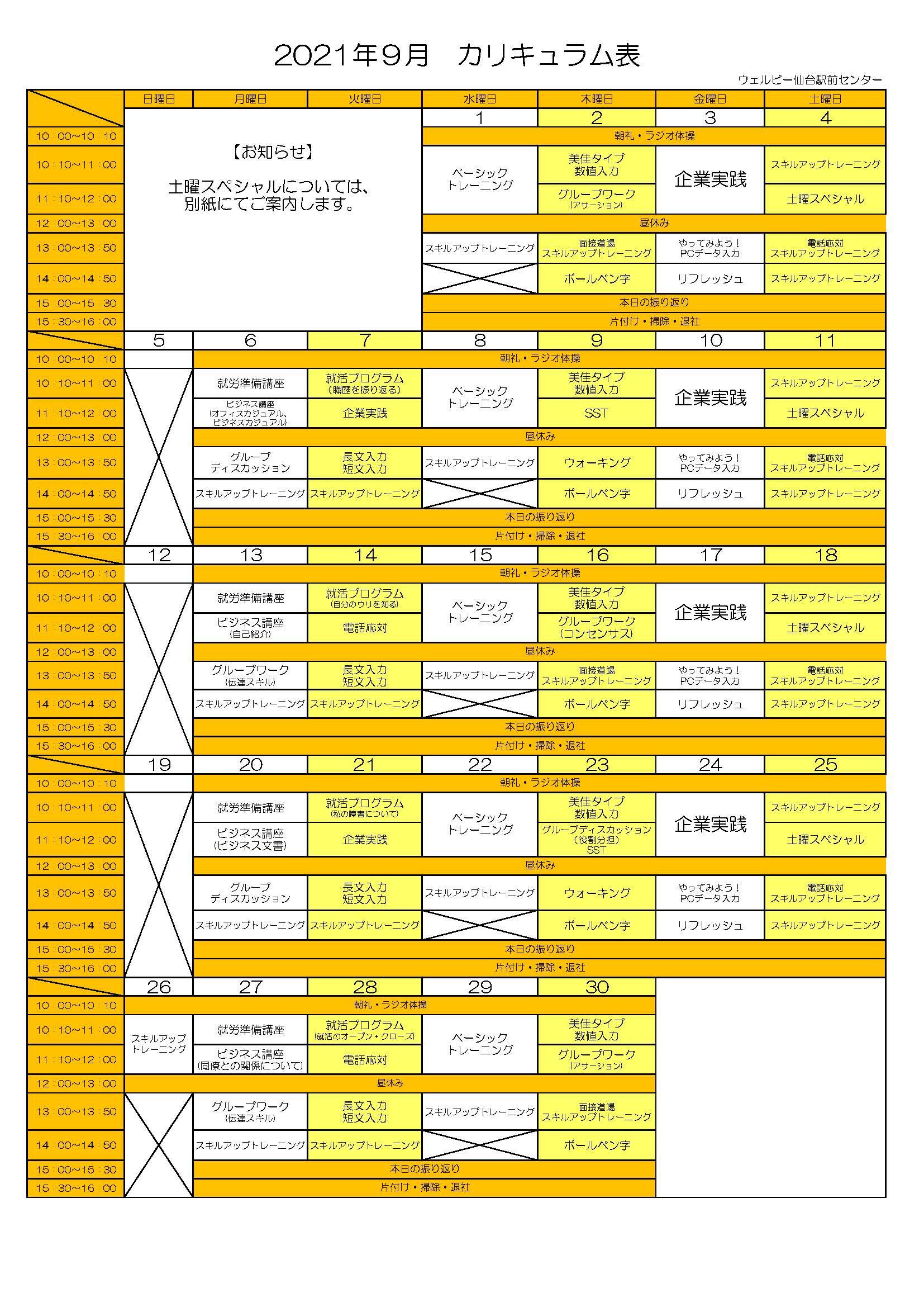 ウェルビー仙台駅前センターデータ②_202109【月間】カリキュラム表