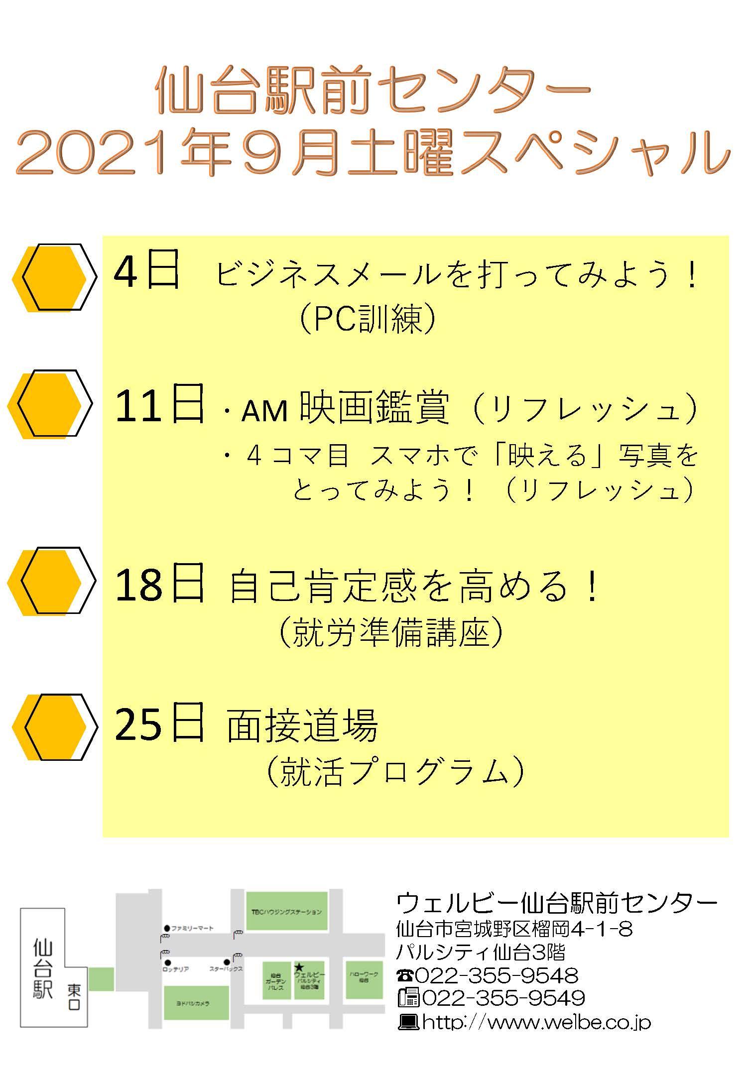 ウェルビー仙台駅前センターデータ③_202109土曜スペシャル+