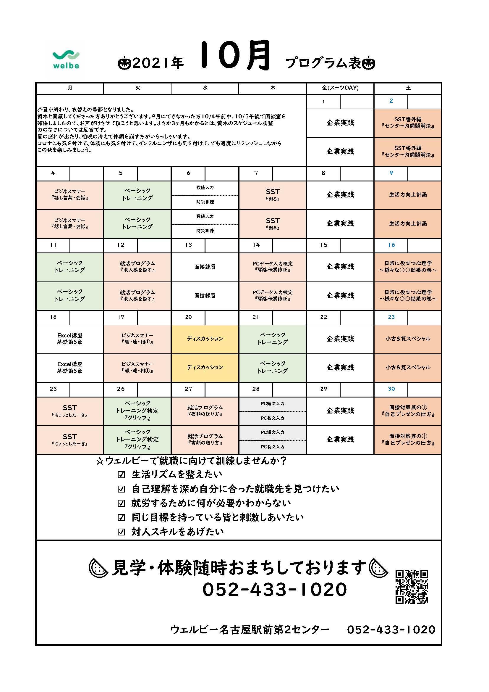ウェルビー名古屋駅前第2センター画像①【10月プログラム】