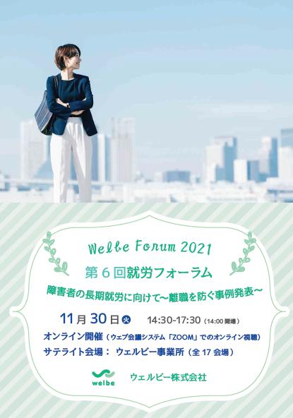 ウェルビー新横浜第2センター画像①(就労フォーラム画像)
