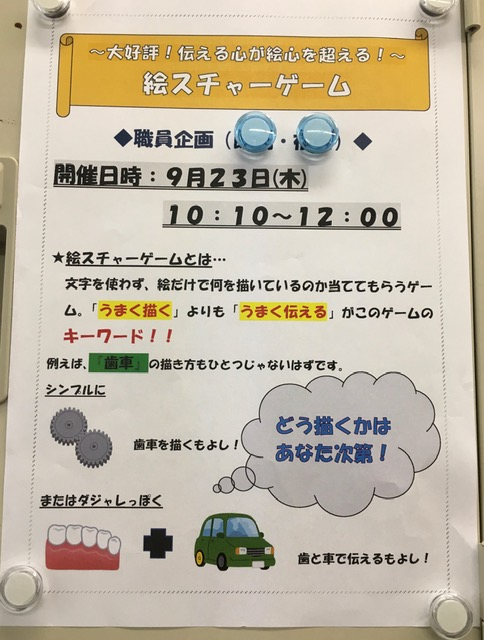 ウェルビー桜木町駅前センター0923職員企画ポスター
