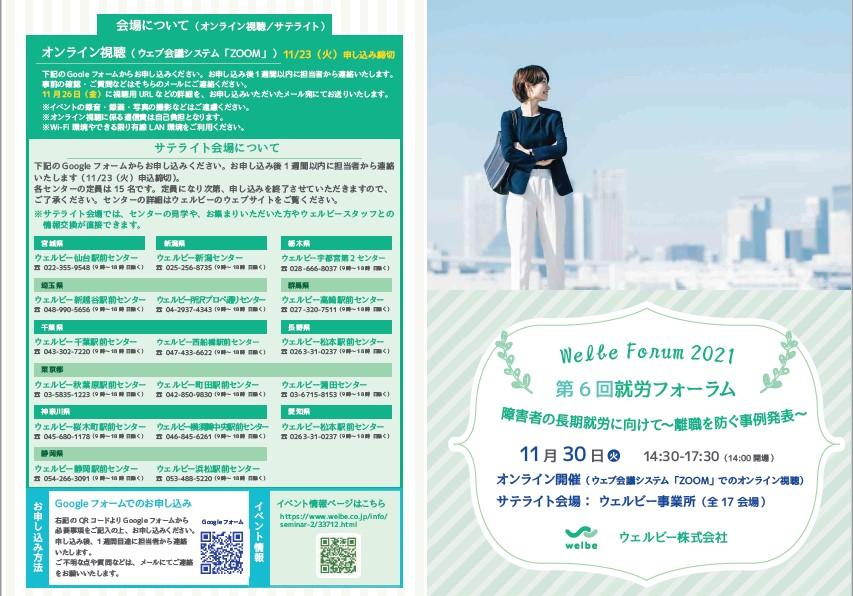 ウェルビー渋谷センターチラシ1-2