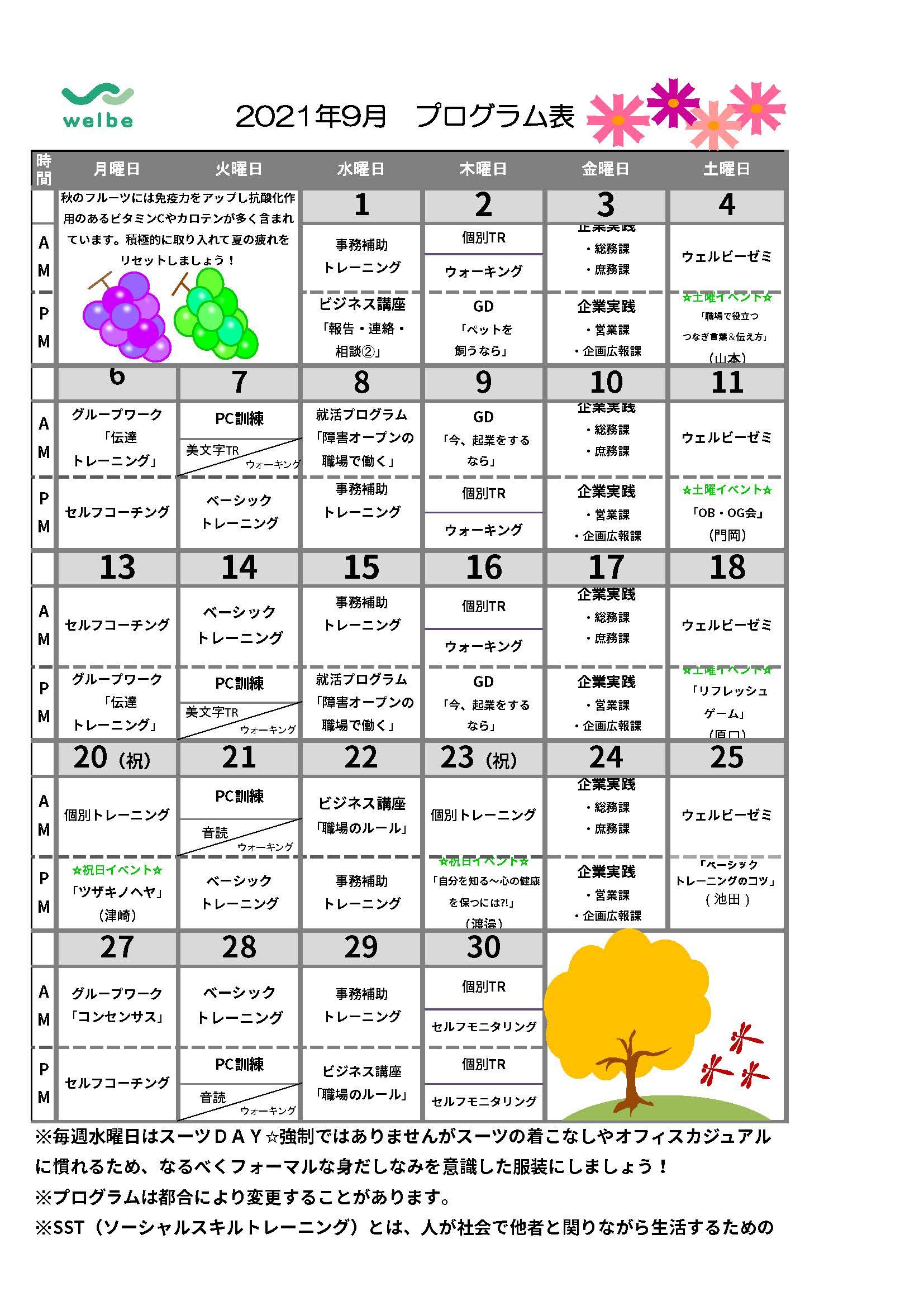 ウェルビー福岡天神北センター2021年9月プログラム表