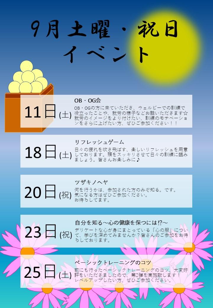 ウェルビー福岡天神北センター9月土曜・祝日イベント