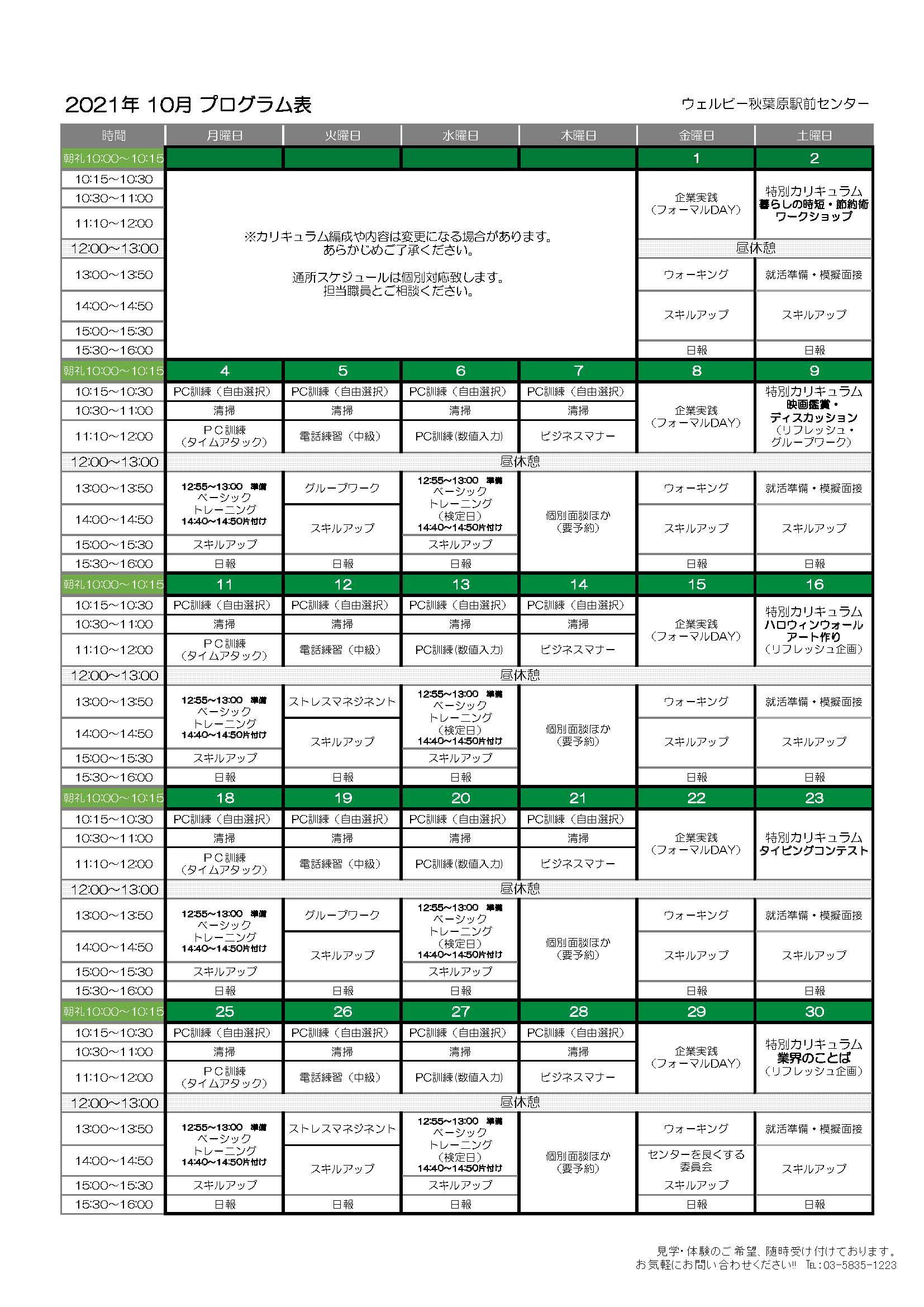ウェルビー秋葉原駅前センター月間プログラム表+(10月)
