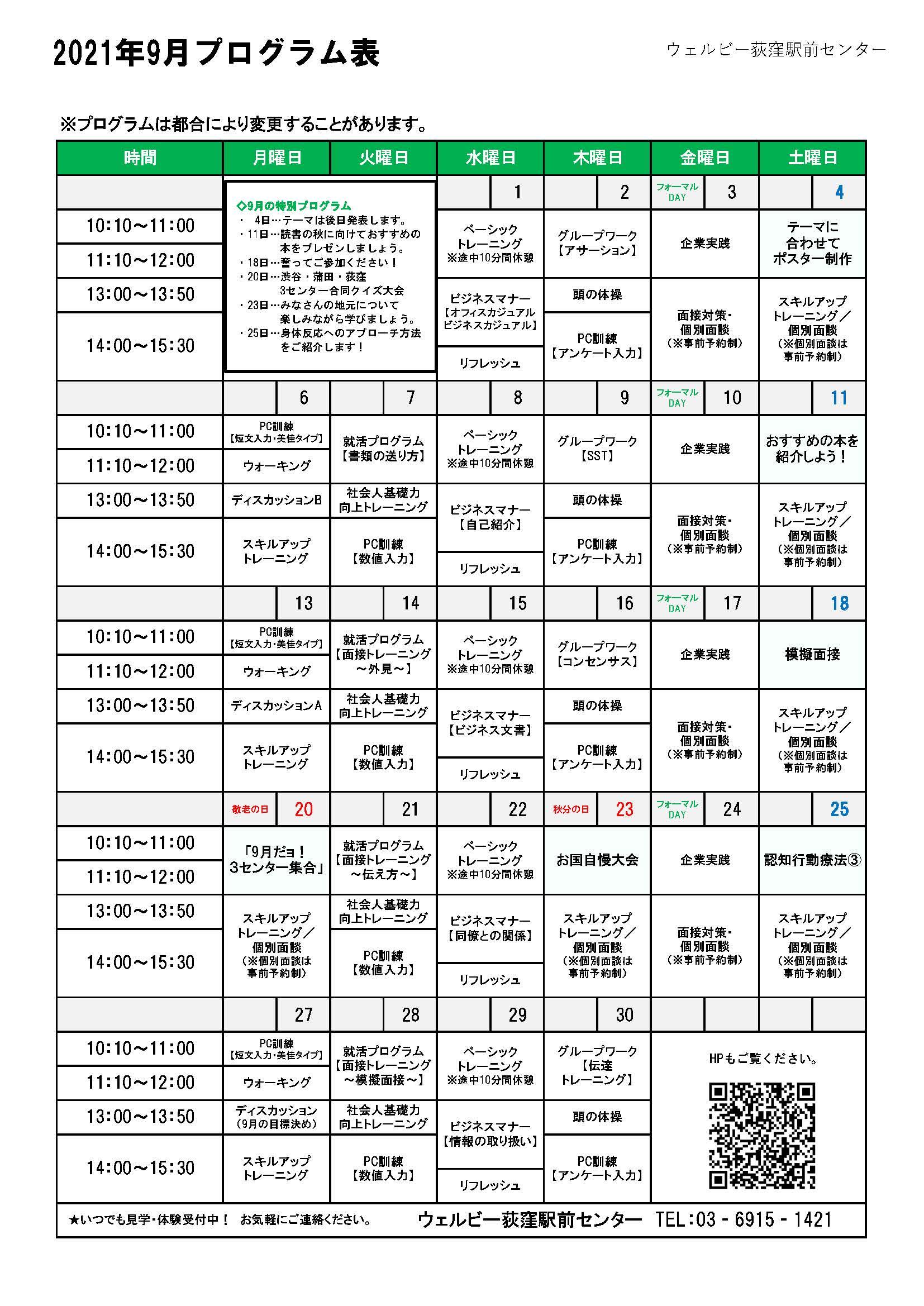 ウェルビー荻窪駅前センター2021年9月プログラム表
