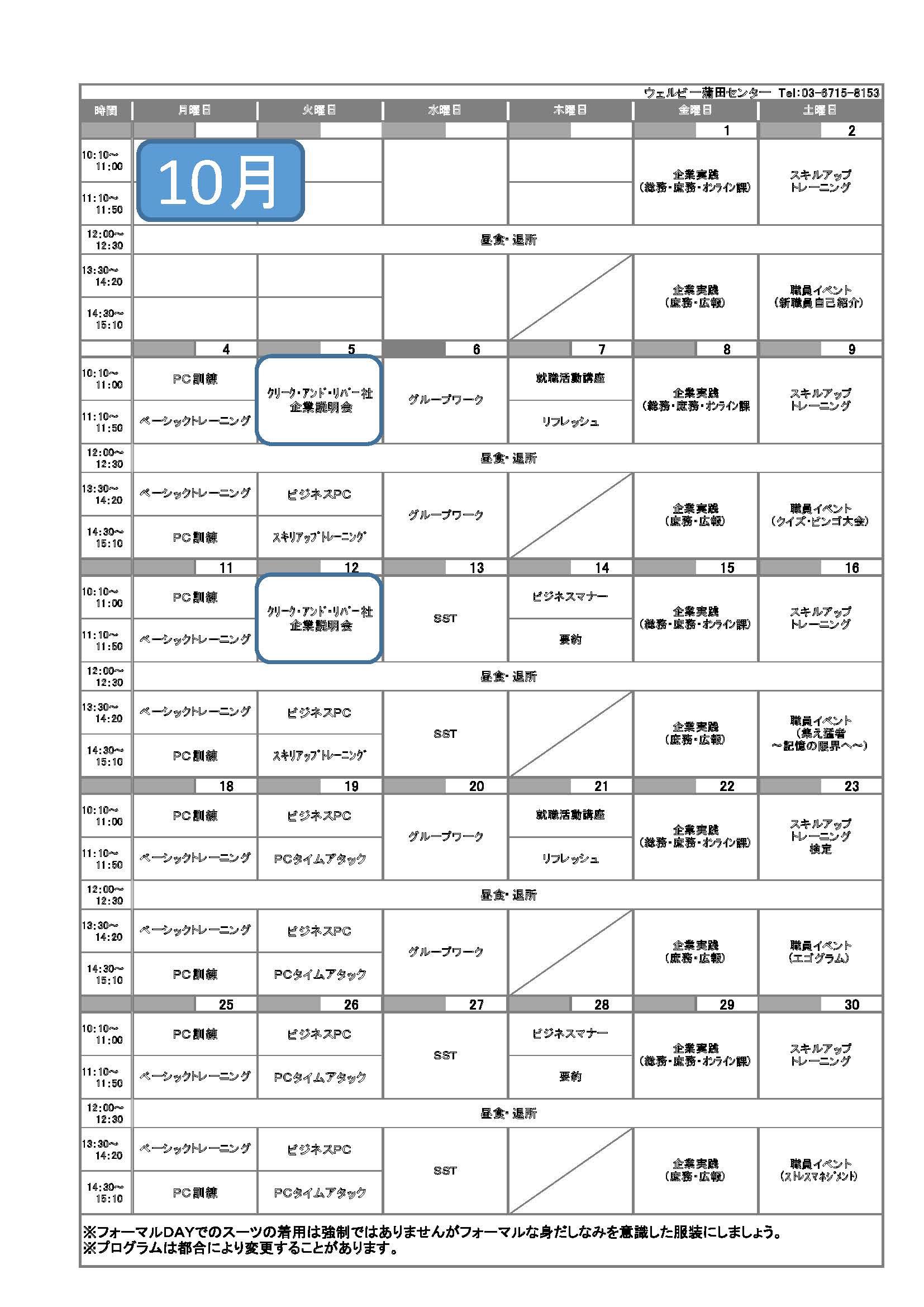 ウェルビー蒲田センタープログラム表_+(1)