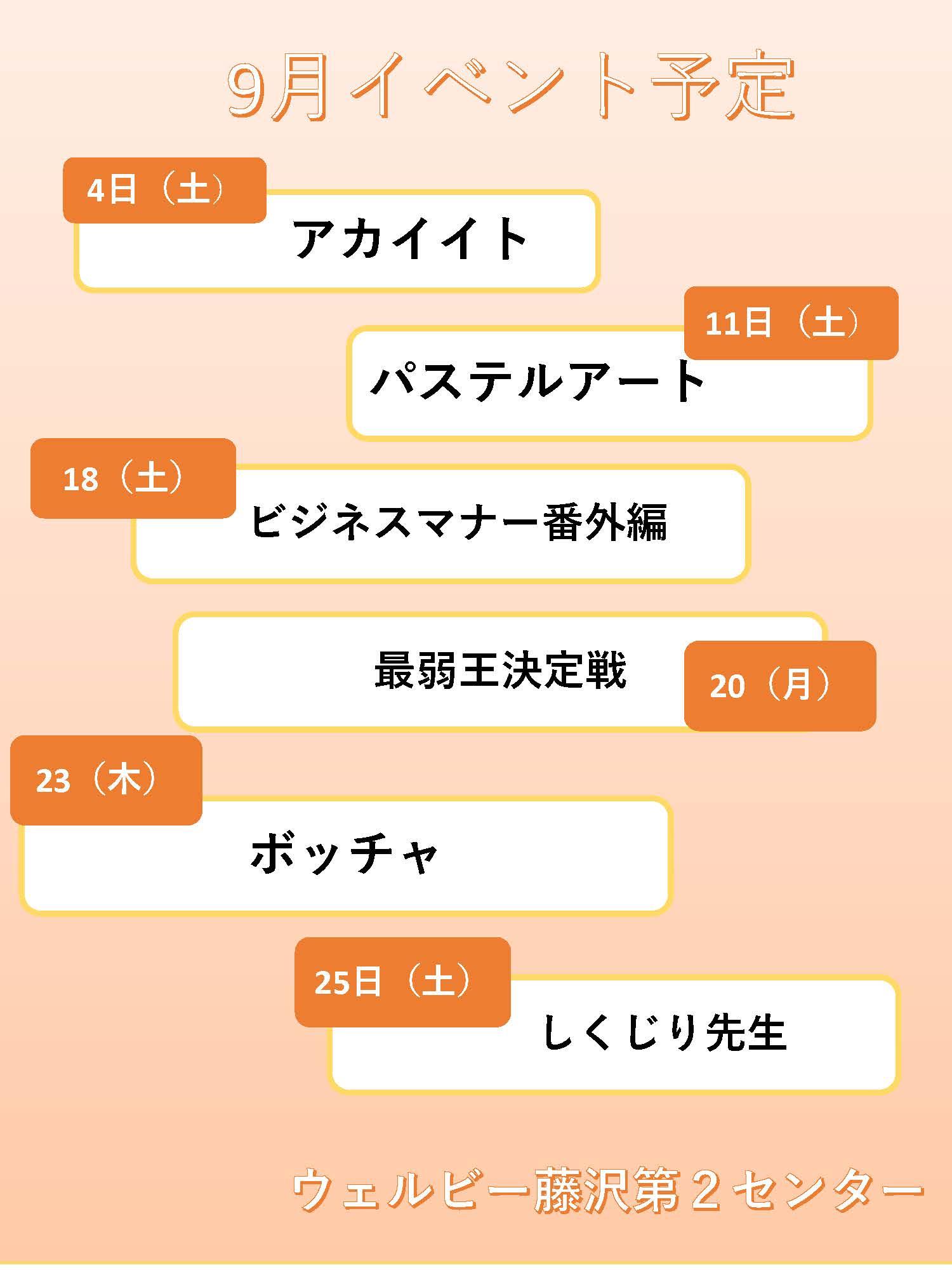 ウェルビー藤沢第2センター9月イベント予定