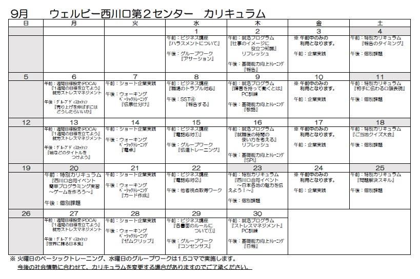 ウェルビー西川口第2センター月間カリキュラム表2021.9