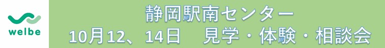 ウェルビー静岡駅南センター見学会帯 (1)