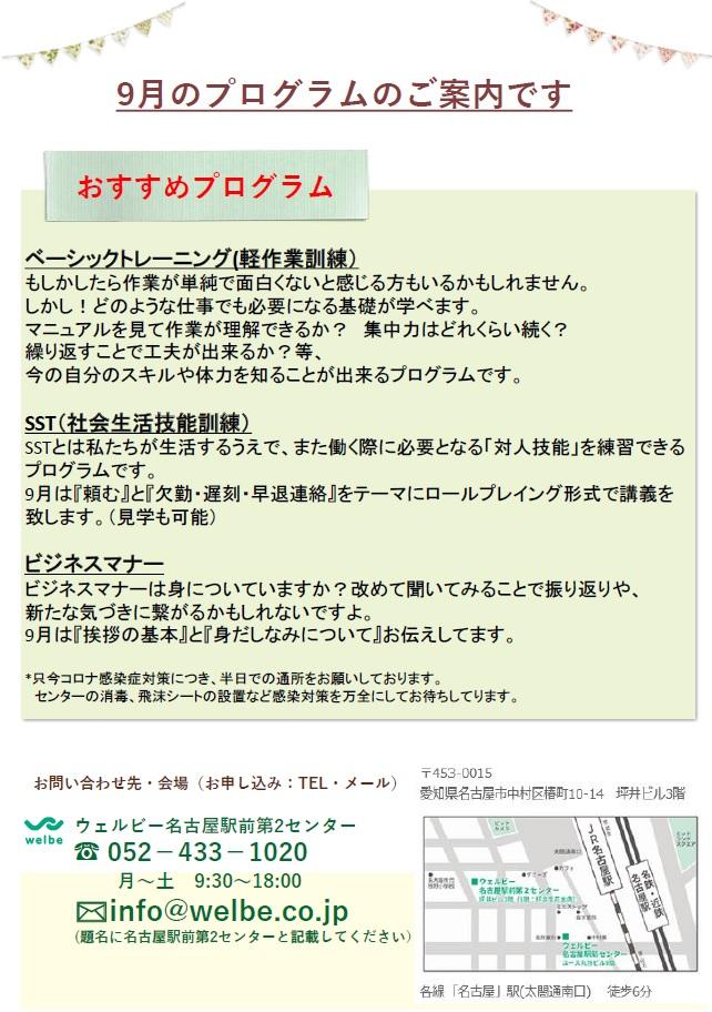 名古屋第2②