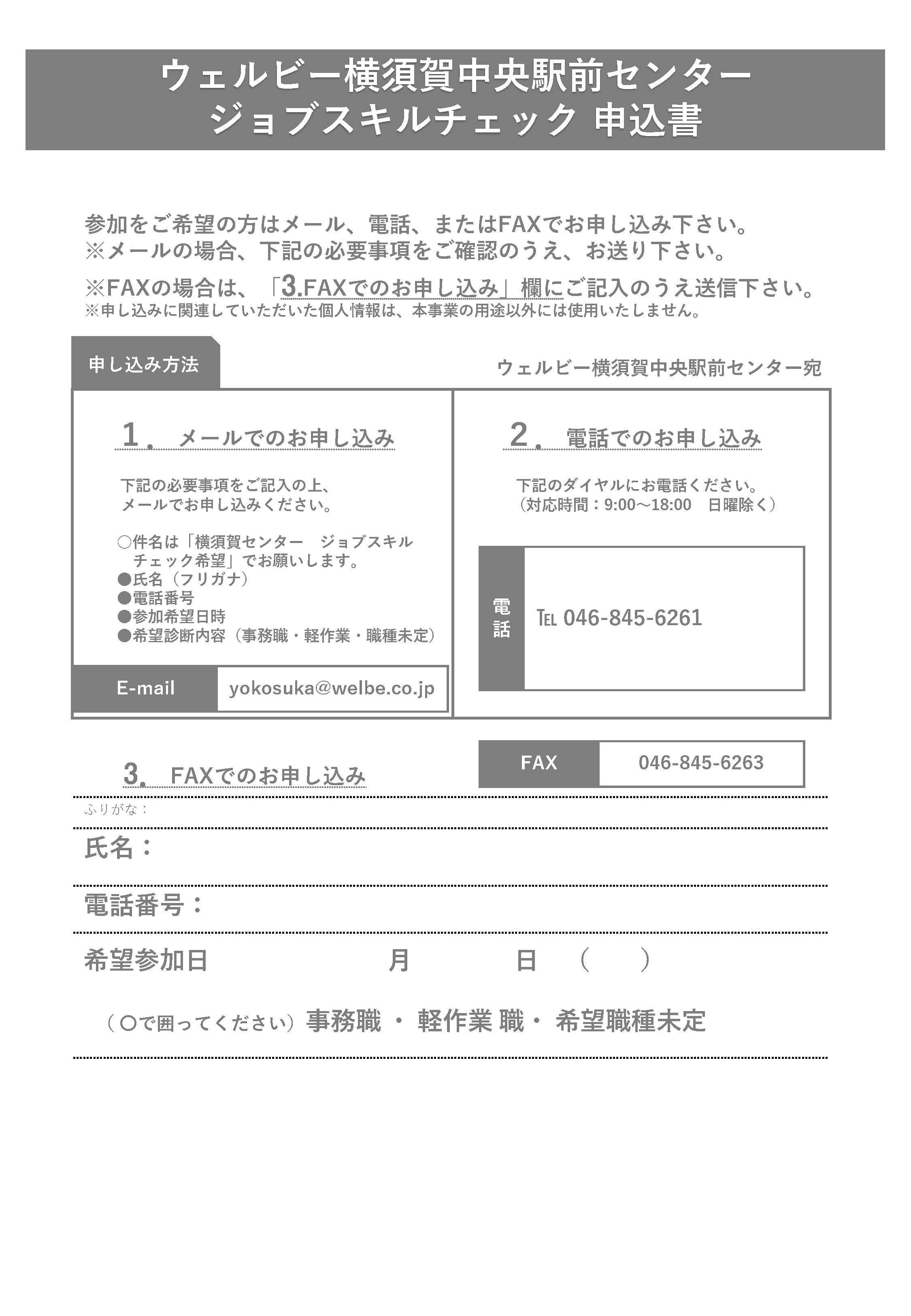 ウェルビー横須賀中央駅前センター_ページ_2