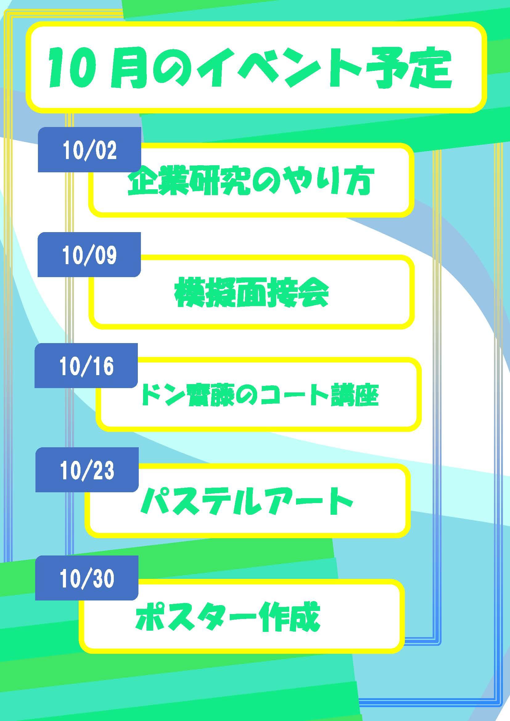 ウェルビー藤沢第2センター職員企画10月イベント一覧