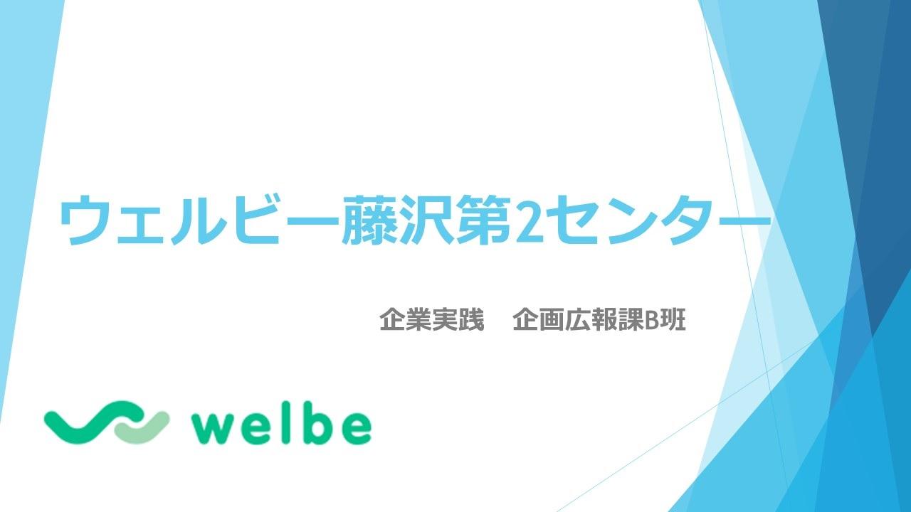 ウェルビー藤沢第2センター1