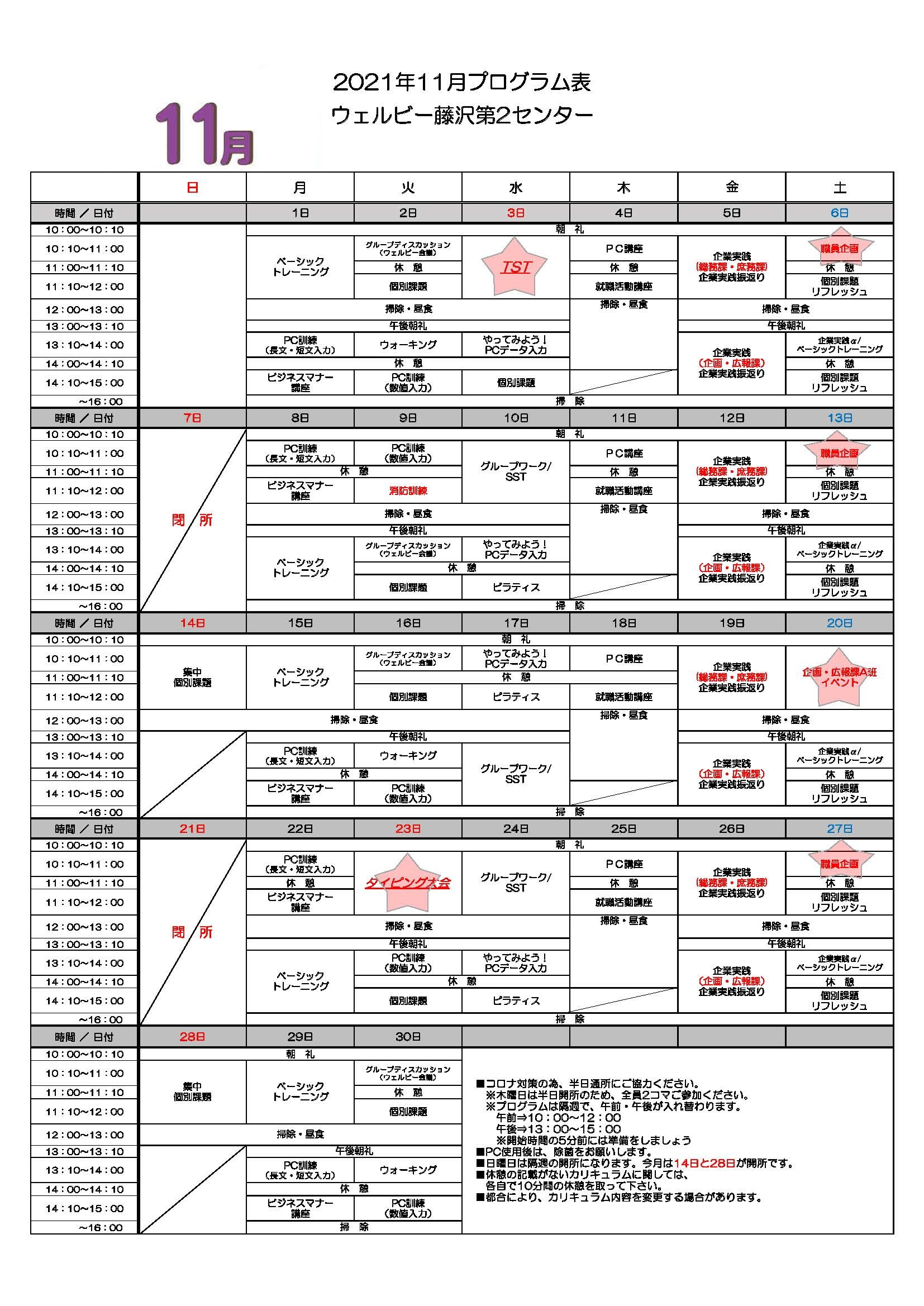 ウェルビー藤沢第2センター11月プログラム表
