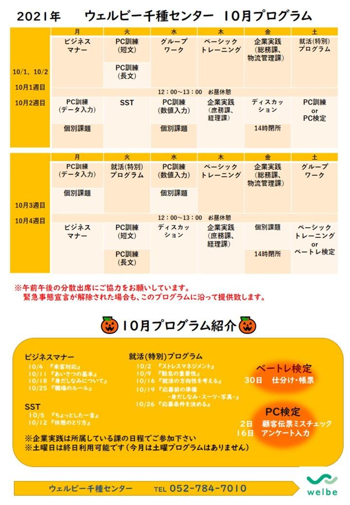 2021_10月プログラム【ウェルビー千種センター】